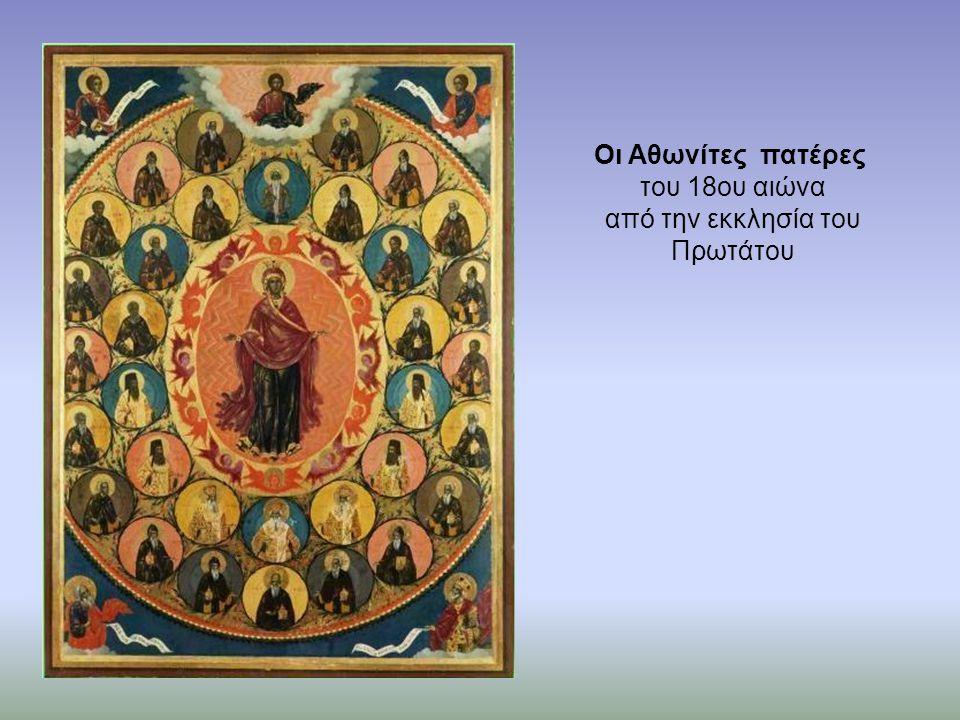 Οι Αθωνίτες πατέρες του 18ου αιώνα από την εκκλησία του Πρωτάτου