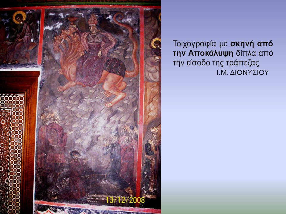 Τοιχογραφία με σκηνή από την Αποκάλυψη δίπλα από την είσοδο της τράπεζας Ι.Μ. ΔΙΟΝΥΣΙΟΥ