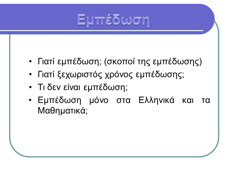 •Γιατί εμπέδωση; (σκοποί της εμπέδωσης) •Γιατί ξεχωριστός χρόνος εμπέδωσης; •Τι δεν είναι εμπέδωση; •Εμπέδωση μόνο στα Ελληνικά και τα Μαθηματικά;
