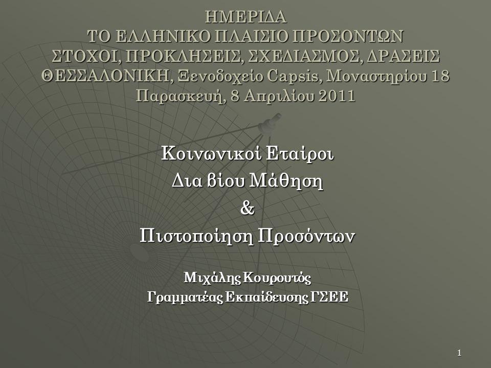 2 Κύρια σημεία της υπάρχουσας κατάστασης Σε μια χώρα όπως η Ελλάδα όπου δεν υπάρχει παράδοση σε θέματα δια βίου μάθησης και πιστοποίησης τα κύρια χαρακτηριστικά παραμένουν: Σε μια χώρα όπως η Ελλάδα όπου δεν υπάρχει παράδοση σε θέματα δια βίου μάθησης και πιστοποίησης τα κύρια χαρακτηριστικά παραμένουν:  η χαμηλή συμμετοχή των ενηλίκων στη δια βίου μάθηση  η αδυναμία να συνδεθούν οι επιμέρους πολιτικές εκπαίδευσης κατάρτισης σε ένα κοινό πλαίσιο (αλληλοεπικαλύψεις, αποσπασματικότητα, θεσμική αναποτελεσματικότητα)  η ευδοκίμηση μιας εθνικής κοινωνικής και εκπαιδευτικής παθογένειας – κοινωνικές και εκπαιδευτικές ανισότητες
