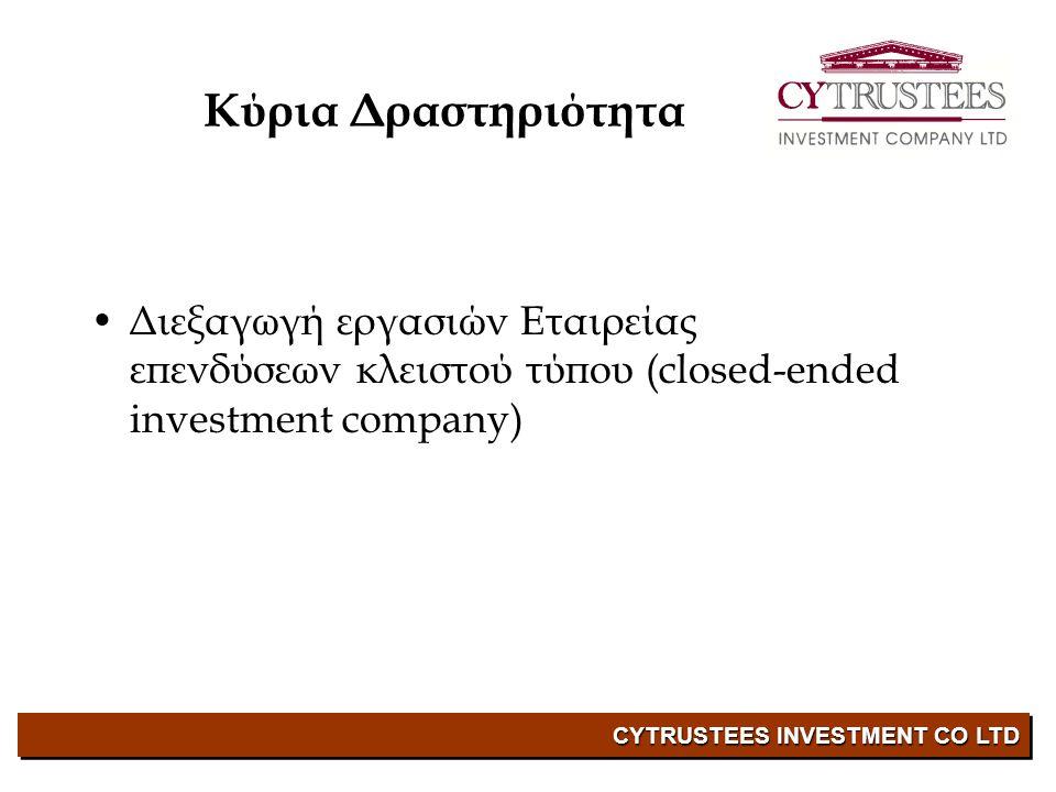 Κύρια Δραστηριότητα •Διεξαγωγή εργασιών Εταιρείας επενδύσεων κλειστού τύπου (closed-ended investment company)