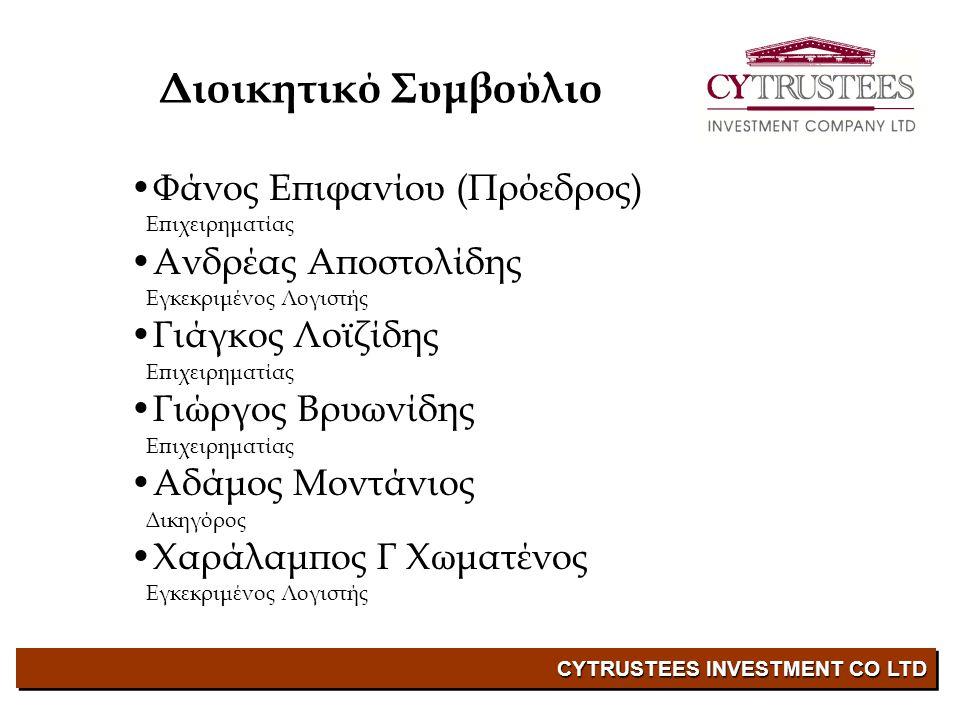 CYTRUSTEES INVESTMENT CO LTD 1.UBS EQUITY FUND EUROPE 2.UBS EQUITY FUND USA 3.UBS STRATEGY EQUITY FUND 4.BOC GLOBAL EQUITY FUND 5.UBS (LUX) MONEY MARKET-EUR 6.UBS EQUITY FUND EASTERN EUROPE 7.UBS EQUITY FUND GERMANY 8.UBS EQUITY FUND FRANCE 9.UBS EQUITY FUND ASIA 10.UBS (LUX) MONEY MARKET-USD 353,8 263,9 172,3 134,6 112,4 88,5 67,8 66,2 49,7 31,1 25,2% 18,8% 12,2% 9,6% 8,0% 6,3% 4,8% 4,7% 3,5% 2,2% 10 ΜΕΓΑΛΥΤΕΡΕΣ ΕΠΕΝΔΥΣΕΙΣ ΔΙΕΘΝΟΥΣ ΧΑΡΤΟΦΥΛΑΚΙΟΥ 30 ΙΟΥΝΙΟΥ 2003 10 ΜΕΓΑΛΥΤΕΡΕΣ ΕΠΕΝΔΥΣΕΙΣ ΔΙΕΘΝΟΥΣ ΧΑΡΤΟΦΥΛΑΚΙΟΥ 30 ΙΟΥΝΙΟΥ 2003 Εκτίμηση αγοραίας αξίας £'000 % ενεργητικού διεθνούς χαρτοφυλακίου