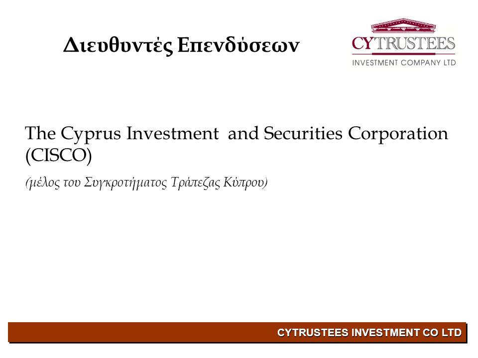 CYTRUSTEES INVESTMENT CO LTD Επενδυτική Πολιτική Περιορισμοί βάσει νομοθεσίας •Μέγιστο ποσοστό επένδυσης ενεργητικού σε κινητές αξίες του ίδιου εκδότη: 10% Εξαίρεση: •Το μέγιστο ποσοστό επένδυσης ενεργητικού σε αξίες εκδότη με χρηματιστηριακή αξία πέραν του 10% της συνολικής αξίας της αγοράς είναι σε % ίσο με το % συμμετοχής του εκδότη αυτού στη συνολική χρηματιστηριακή αξία της αγοράς.