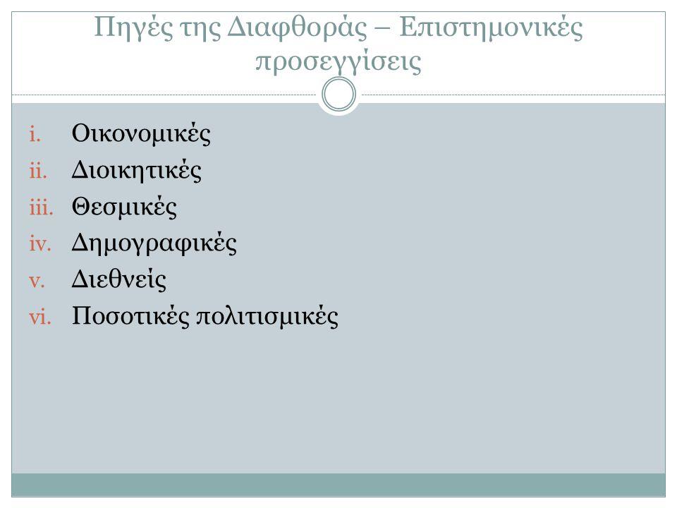 Πηγές της Διαφθοράς – Επιστημονικές προσεγγίσεις i. Οικονομικές ii. Διοικητικές iii. Θεσμικές iv. Δημογραφικές v. Διεθνείς vi. Ποσοτικές πολιτισμικές