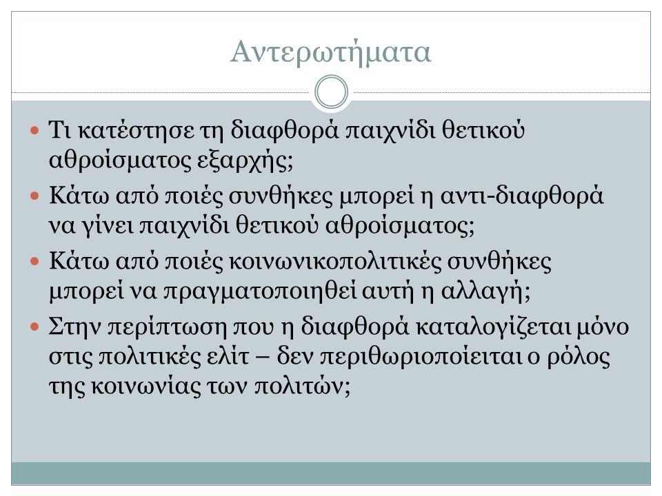 Μια διαφορετική προσέγγιση  Ορισμοί  Klitgaard (1996) Corruption= Monopoly + Discretion- Accountability  Mungiu-Pippidi et al.