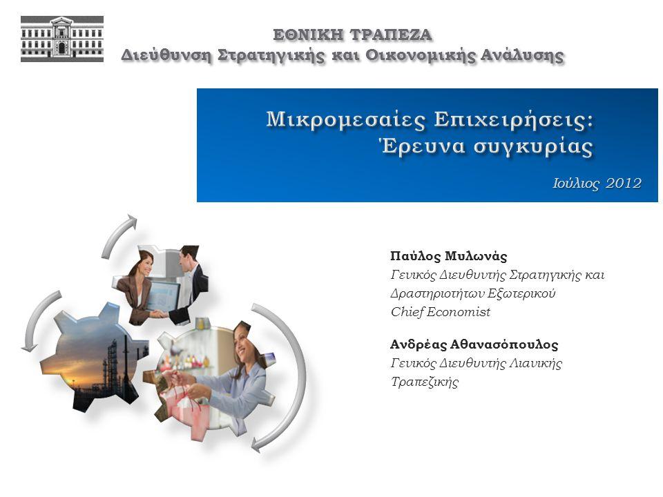 ΕΘΝΙΚΗ ΤΡΑΠΕΖΑ Διεύθυνση Στρατηγικής και Οικονομικής Ανάλυσης ΕΘΝΙΚΗ ΤΡΑΠΕΖΑ Διεύθυνση Στρατηγικής και Οικονομικής Ανάλυσης Ιούλιος 2012 Παύλος Μυλωνά