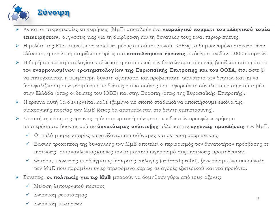 Διεύθυνση Στρατηγικής και Οικονομικής Ανάλυσης Μικρομεσαίες Επιχειρήσεις: Έρευνα συγκυρίας Ιούλιος 2012 Αναλύτριες: Φραγκίσκα Βουμβάκη, (+30210) 334 1549, e-mail: fvoumv@nbg.gr Μαρία Σάββα, (+30210) 334 1646, e-mail: sava.maria@nbg.gr Αθανασία Κουτούζου, (+30210) 334 1528, e-mail: koutouzou.ath@nbg.gr Το παρόν δελτίο προορίζεται αποκλειστικά για την ενημέρωση επαγγελματιών επενδυτών οι οποίοι καλούνται να προβούν στην υλοποίηση των επενδυτικών τους αποφάσεων χωρίς να στηρίζονται στα περιεχόμενά του.