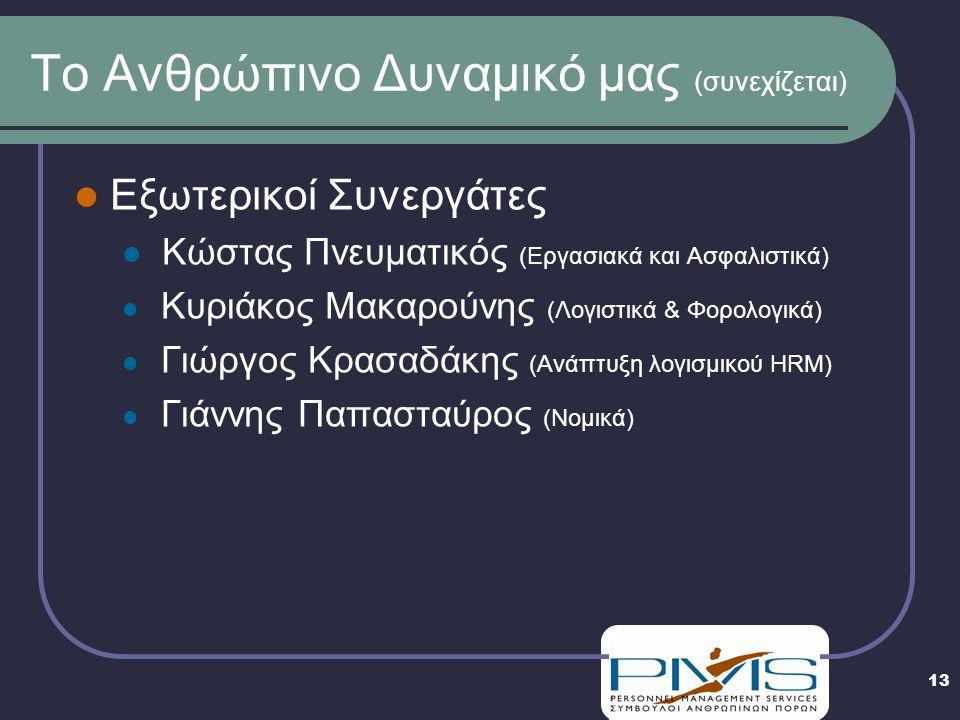 13 Το Ανθρώπινο Δυναμικό μας (συνεχίζεται)  Εξωτερικοί Συνεργάτες  Κώστας Πνευματικός (Εργασιακά και Ασφαλιστικά)  Κυριάκος Μακαρούνης (Λογιστικά & Φορολογικά)  Γιώργος Κρασαδάκης (Ανάπτυξη λογισμικού HRΜ)  Γιάννης Παπασταύρος (Νομικά)