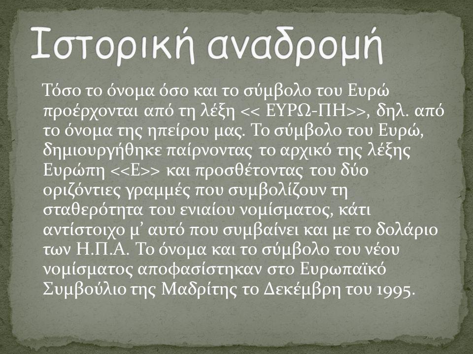 Τόσο το όνομα όσο και το σύμβολο του Ευρώ προέρχονται από τη λέξη >, δηλ. από το όνομα της ηπείρου μας. Το σύμβολο του Ευρώ, δημιουργήθηκε παίρνοντας