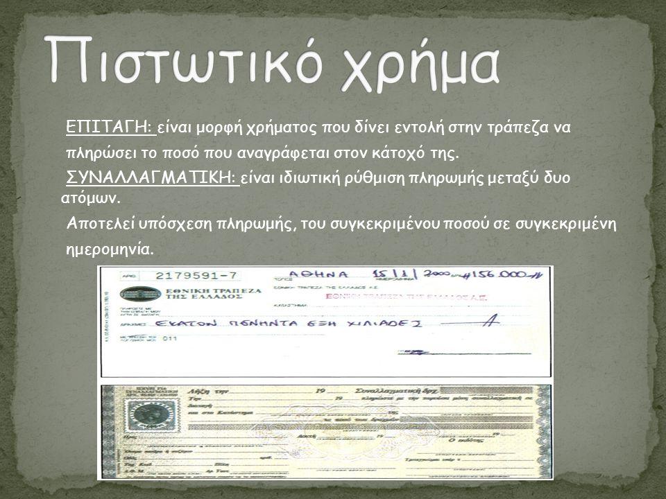 ΕΠΙΤΑΓΗ: είναι μορφή χρήματος που δίνει εντολή στην τράπεζα να πληρώσει το ποσό που αναγράφεται στον κάτοχό της. ΣΥΝΑΛΛΑΓΜΑΤΙΚΗ: είναι ιδιωτική ρύθμισ