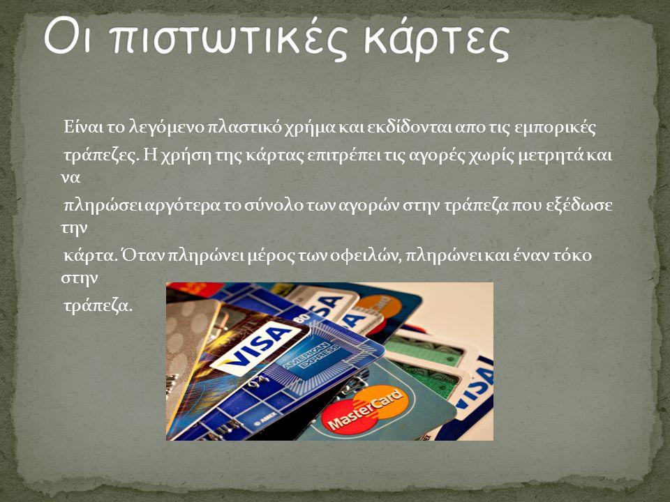Είναι το λεγόμενο πλαστικό χρήμα και εκδίδονται απο τις εμπορικές τράπεζες. Η χρήση της κάρτας επιτρέπει τις αγορές χωρίς μετρητά και να πληρώσει αργό