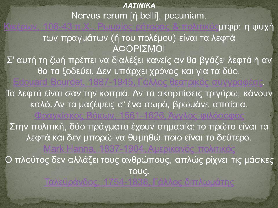 ΛΑΤΙΝΙΚΑ Nervus rerum [ή belli], pecuniam. Κικέρων, 106-43 π.Χ., Ρωμαίος ρήτορας & πολιτικόςΚικέρων, 106-43 π.Χ., Ρωμαίος ρήτορας & πολιτικόςμτφρ: η ψ