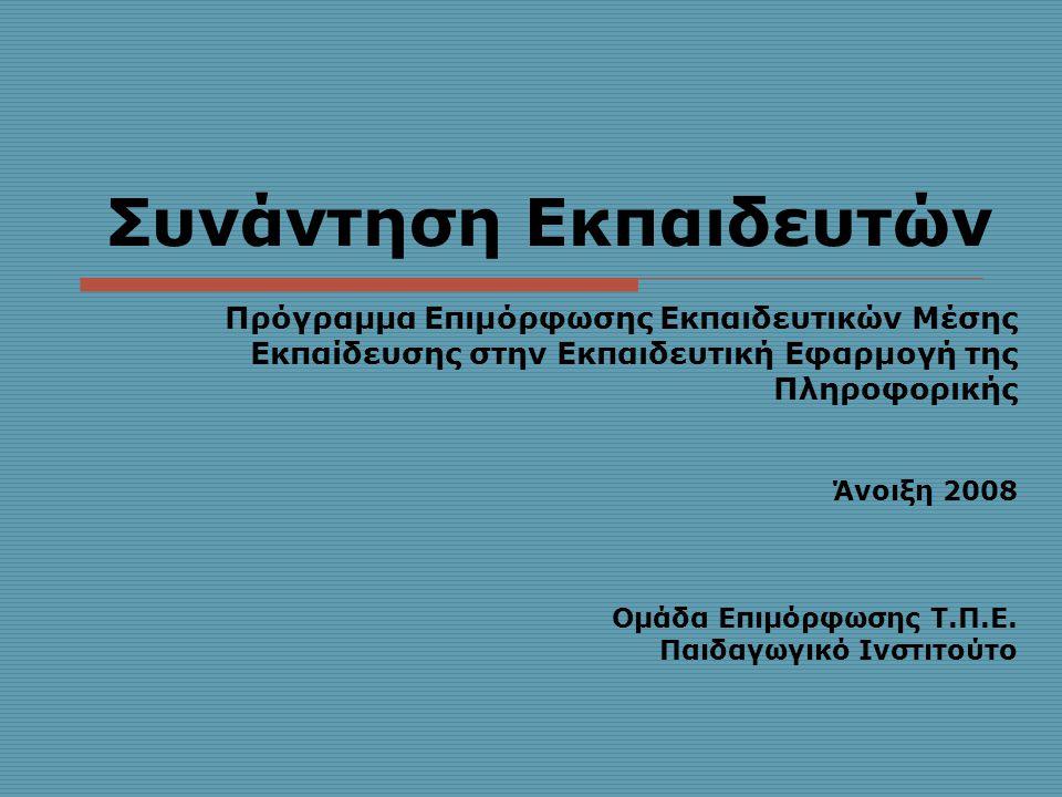 Συνάντηση Εκπαιδευτών Πρόγραμμα Επιμόρφωσης Εκπαιδευτικών Μέσης Εκπαίδευσης στην Εκπαιδευτική Εφαρμογή της Πληροφορικής Άνοιξη 2008 Ομάδα Επιμόρφωσης Τ.Π.Ε.