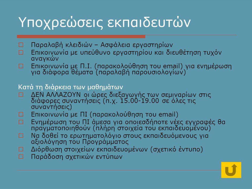 Υποχρεώσεις εκπαιδευτών  Παραλαβή κλειδιών – Ασφάλεια εργαστηρίων  Επικοινωνία με υπεύθυνο εργαστηρίου και διευθέτηση τυχόν αναγκών  Επικοινωνία με Π.Ι.