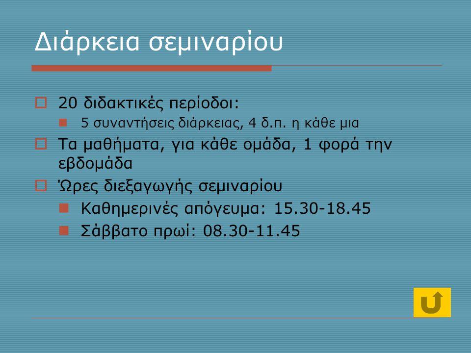 Διάρκεια σεμιναρίου  20 διδακτικές περίοδοι:  5 συναντήσεις διάρκειας, 4 δ.π.