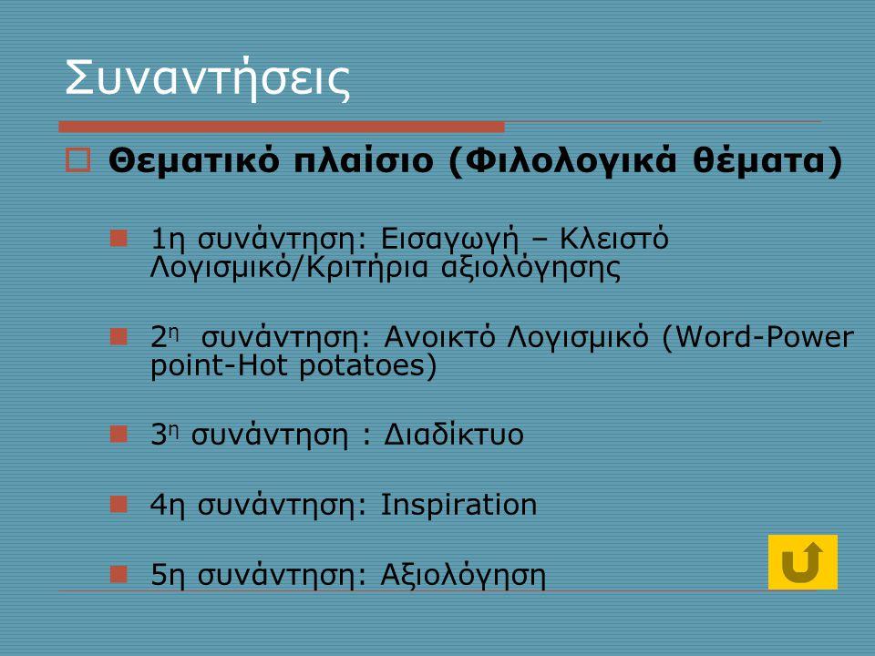 Συναντήσεις  Θεματικό πλαίσιο (Φιλολογικά θέματα)  1η συνάντηση: Εισαγωγή – Κλειστό Λογισμικό/Κριτήρια αξιολόγησης  2 η συνάντηση: Ανοικτό Λογισμικό (Word-Power point-Hot potatoes)  3 η συνάντηση : Διαδίκτυο  4η συνάντηση: Inspiration  5η συνάντηση: Αξιολόγηση