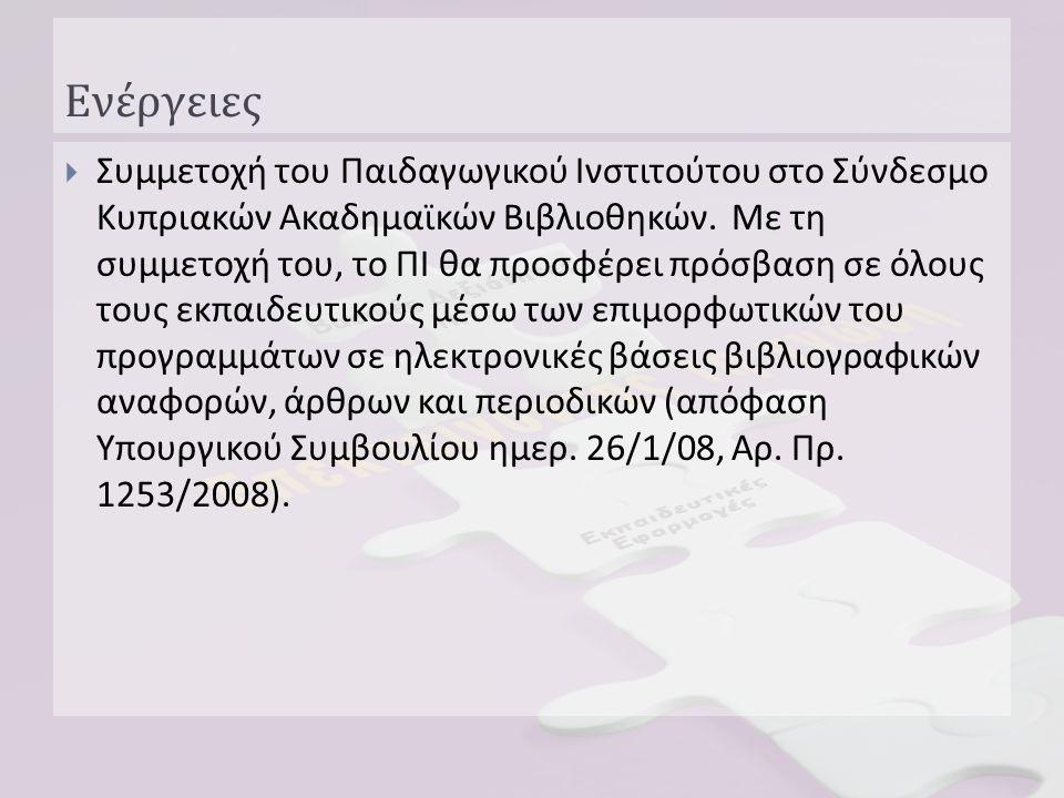 Ενέργειες  Συμμετοχή του Παιδαγωγικού Ινστιτούτου στο Σύνδεσμο Κυπριακών Ακαδημαϊκών Βιβλιοθηκών.