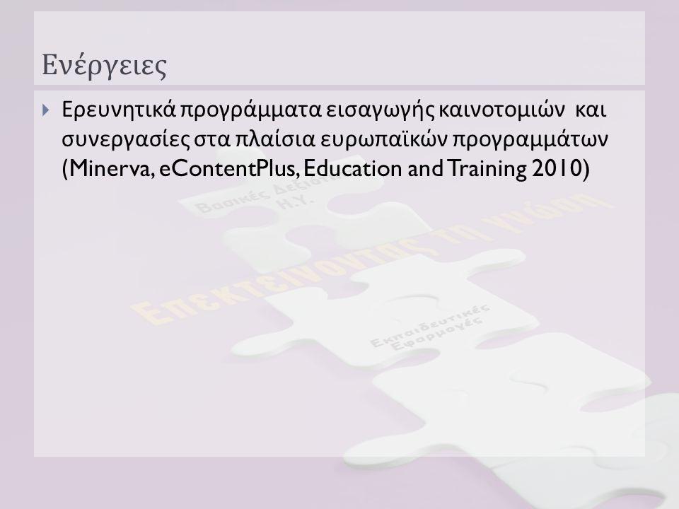 Ενέργειες  Ερευνητικά προγράμματα εισαγωγής καινοτομιών και συνεργασίες στα πλαίσια ευρωπαϊκών προγραμμάτων (Minerva, eContentPlus, Education and Training 2010)