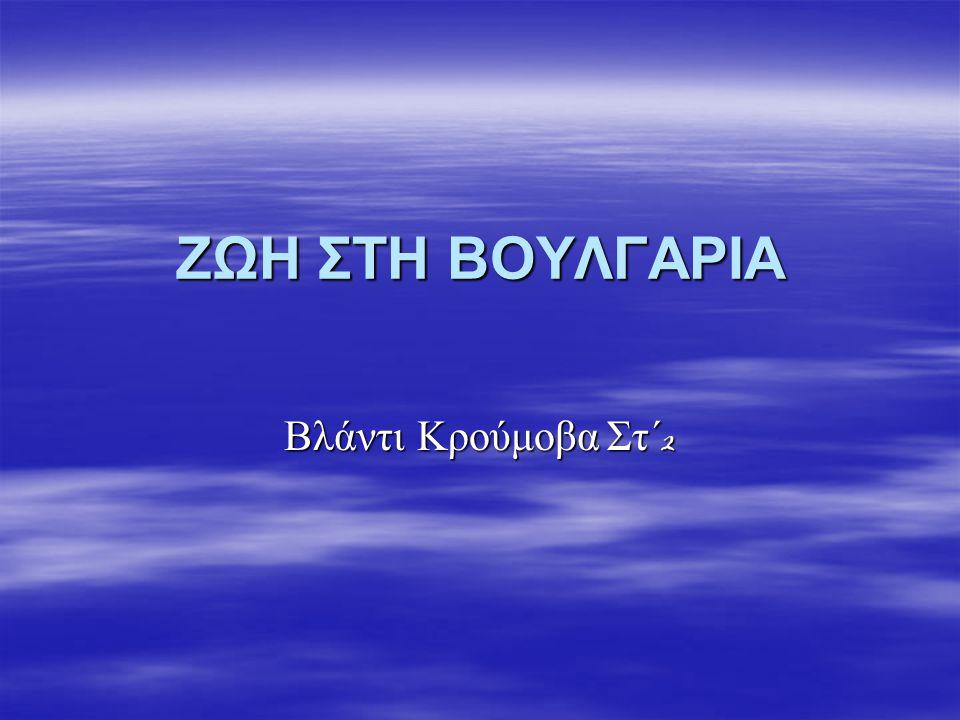 ΖΩΗ ΣΤΗ ΒΟΥΛΓΑΡΙΑ Βλάντι Κρούμοβα Στ΄ 2