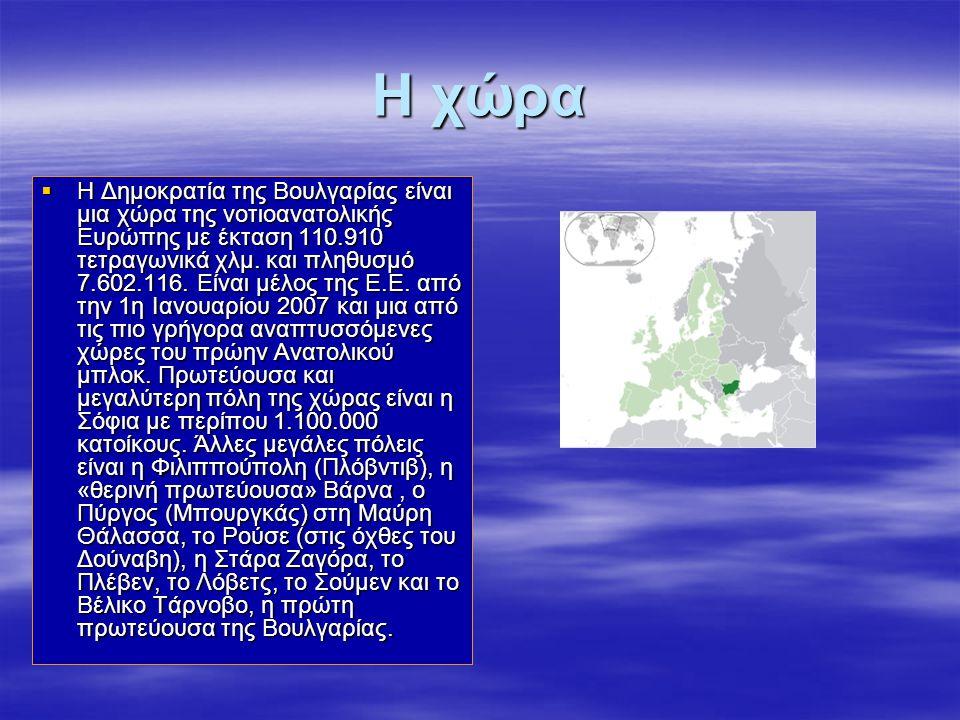 Η χώρα  Η Δημοκρατία της Βουλγαρίας είναι μια χώρα της νοτιοανατολικής Ευρώπης με έκταση 110.910 τετραγωνικά χλμ.