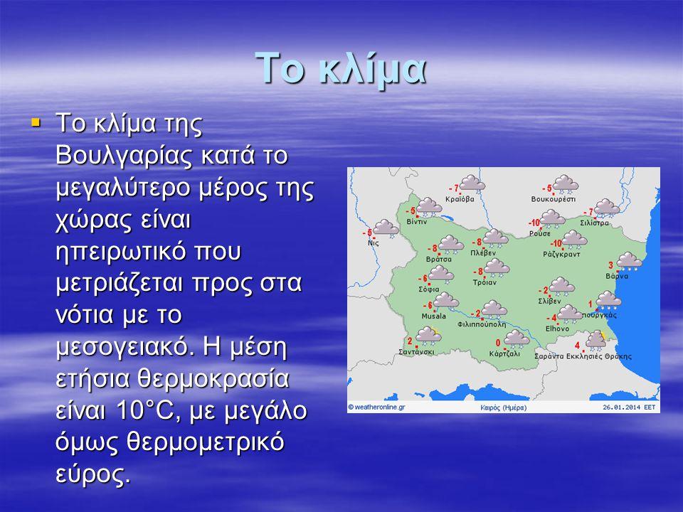 Το κλίμα  Το κλίμα της Βουλγαρίας κατά το μεγαλύτερο μέρος της χώρας είναι ηπειρωτικό που μετριάζεται προς στα νότια με το μεσογειακό.