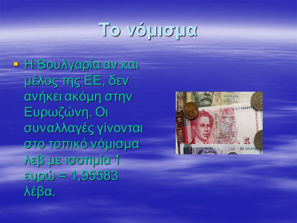 Το νόμισμα  Η Βουλγαρία αν και μέλος της ΕΕ, δεν ανήκει ακόμη στην Ευρωζώνη.