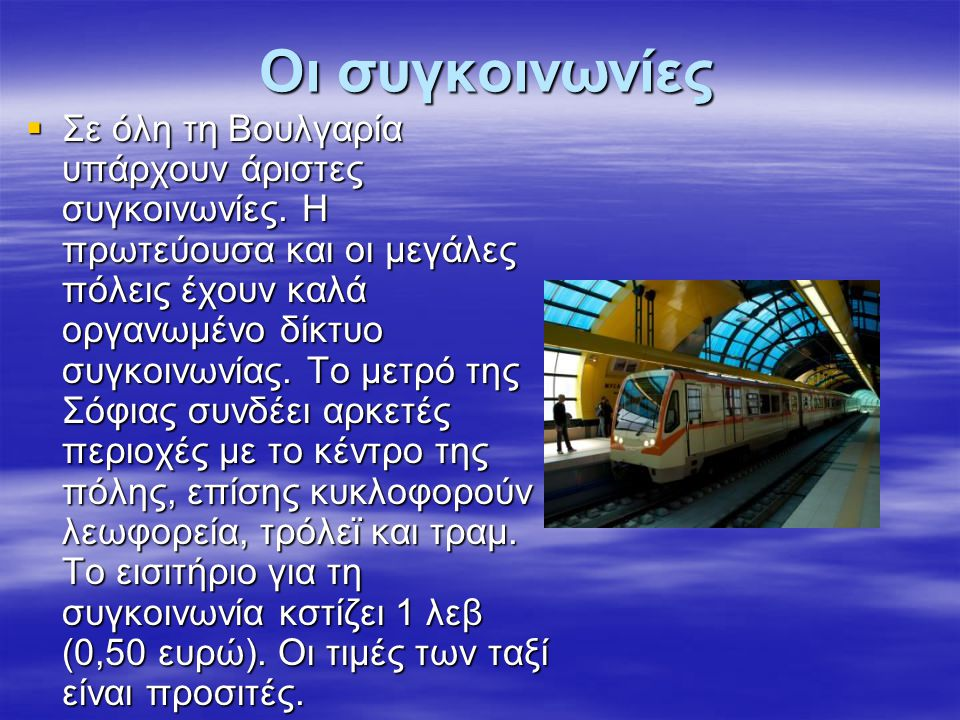 Οι συγκοινωνίες  Σε όλη τη Βουλγαρία υπάρχουν άριστες συγκοινωνίες.