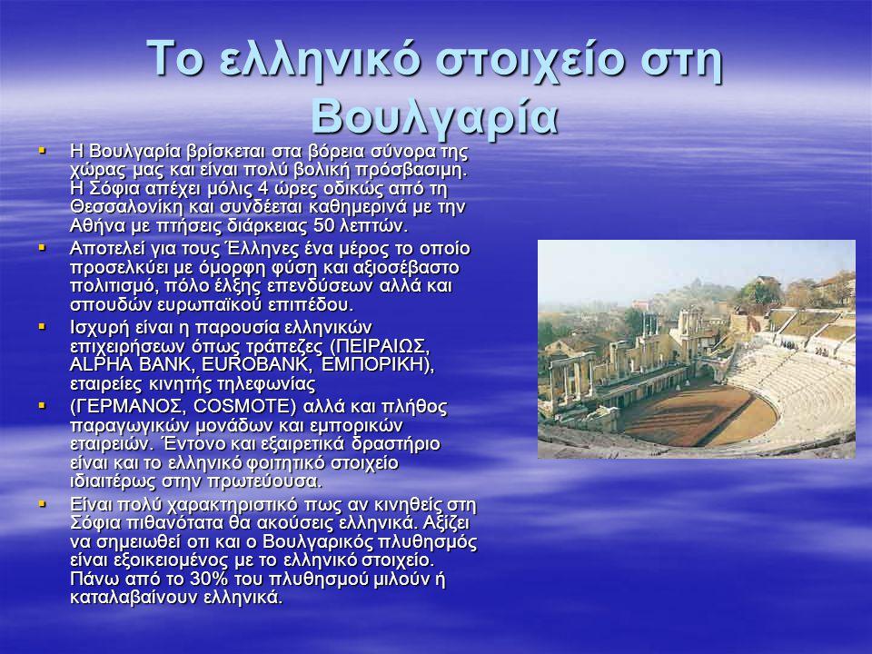 Το ελληνικό στοιχείο στη Βουλγαρία ΗΗΗΗ Βουλγαρία βρίσκεται στα βόρεια σύνορα της χώρας μας και είναι πολύ βολική πρόσβασιμη.