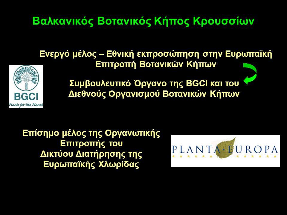 Ενεργό μέλος – Εθνική εκπροσώπηση στην Ευρωπαϊκή Επιτροπή Βοτανικών Κήπων Συμβουλευτικό Όργανο της BGCI και του Διεθνούς Οργανισμού Βοτανικών Κήπων Επίσημο μέλος της Οργανωτικής Επιτροπής του Δικτύου Διατήρησης της Ευρωπαϊκής Χλωρίδας Βαλκανικός Βοτανικός Κήπος Κρουσσίων