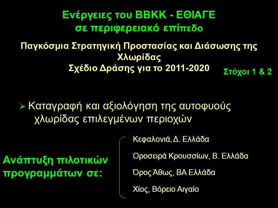 Βοτανικές αποστολές ΒΒΚΚ σε όλη την Ελλάδα Συλλογή Πολλαπλασιαστικού Υλικού (με ειδική άδεια από το Υπουργείο ) •Ζωντανά φυτικά άτομα •Σπέρματα, μοσχεύματα (όταν υπάρχουν) •Αποξηραμένα δείγματα φυτών •Δείγματα χώματος •Φωτογραφικό υλικό •Γεωγραφικές συντεταγμένες των τόπων συλλογής •Νωπή φυτική βιομάζα για εργαστηριακές αναλύσεις (αρωματικά - φαρμακευτικά) Στόχοι 1 & 2