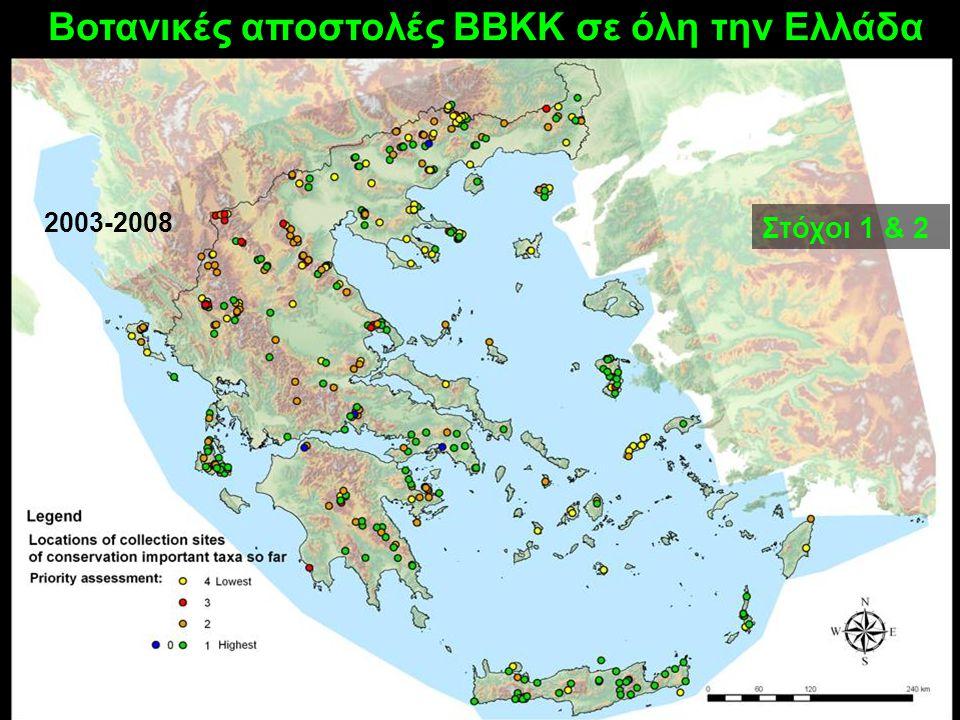 Βοτανικές αποστολές ΒΒΚΚ σε όλη την Ελλάδα 2003-2008 Στόχοι 1 & 2