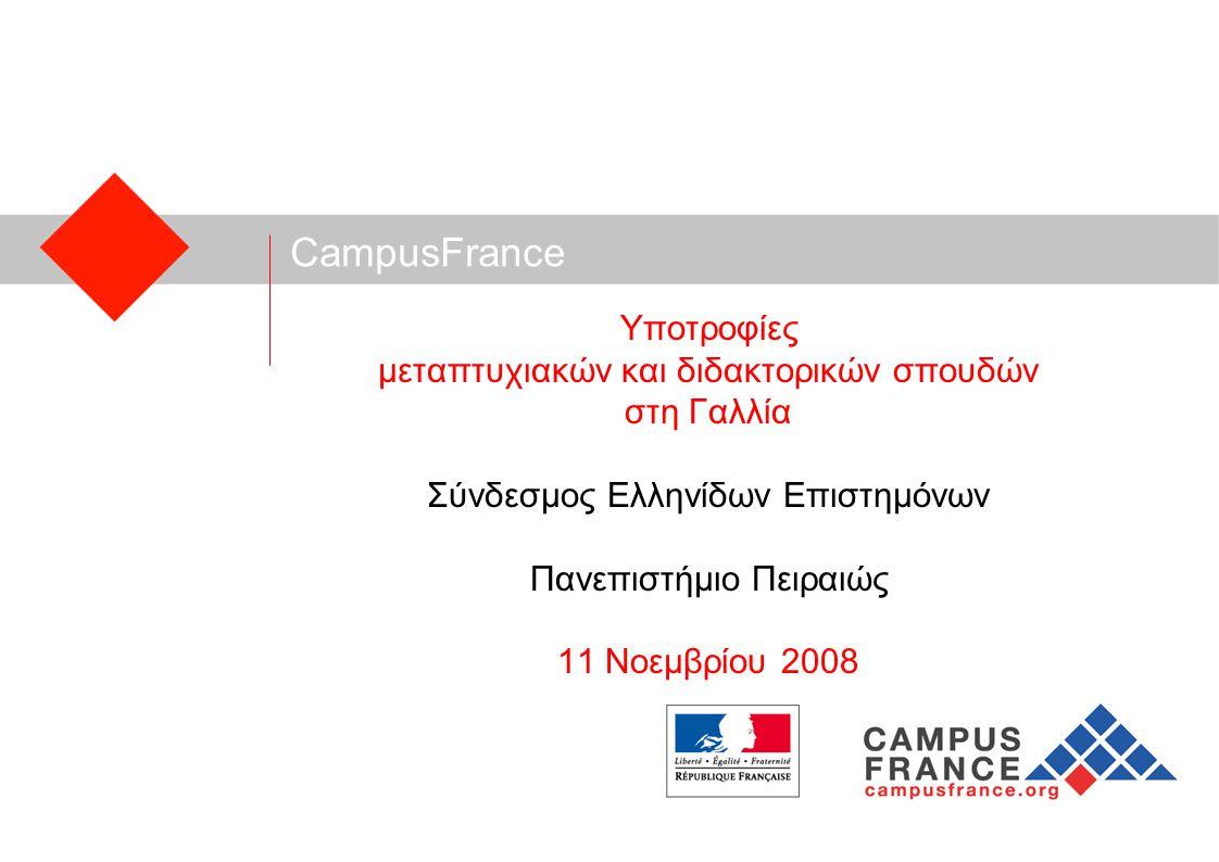 CampusFrance Υποτροφίες μεταπτυχιακών και διδακτορικών σπουδών στη Γαλλία Σύνδεσμος Ελληνίδων Επιστημόνων Πανεπιστήμιο Πειραιώς 11 Νοεμβρίου 2008