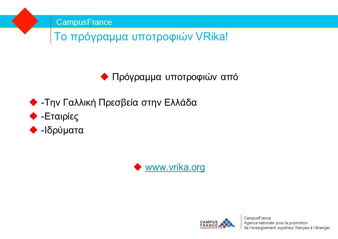 CampusFrance CampusFrance Agence nationale pour la promotion de l'enseignement supérieur français à l'étranger Το πρόγραμμα υποτροφιών VRika.