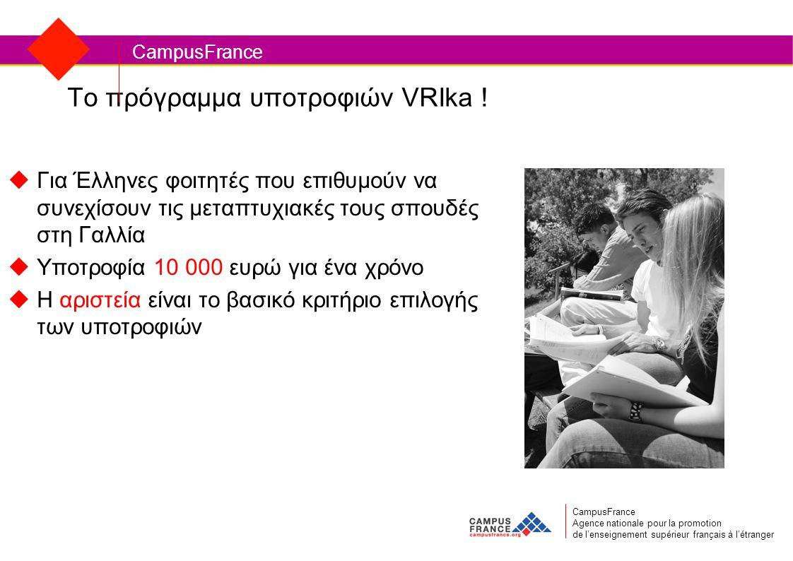 CampusFrance CampusFrance Agence nationale pour la promotion de l'enseignement supérieur français à l'étranger Το πρόγραμμα υποτροφιών VRIka .