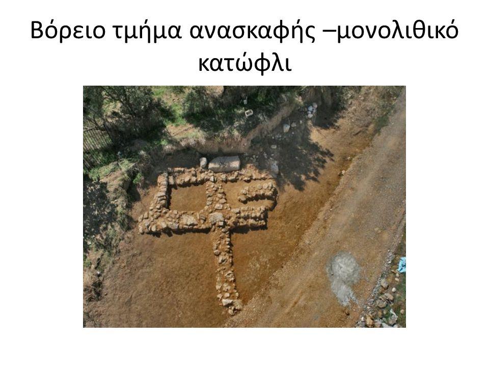 Βόρειο τμήμα ανασκαφής –μονολιθικό κατώφλι