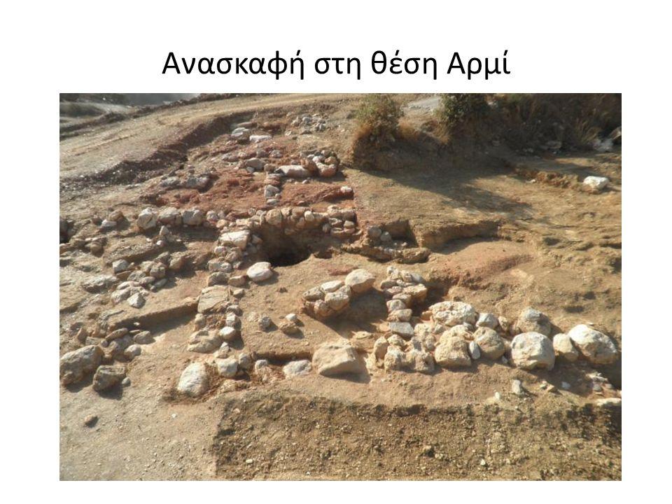Ανασκαφή στη θέση Αρμί