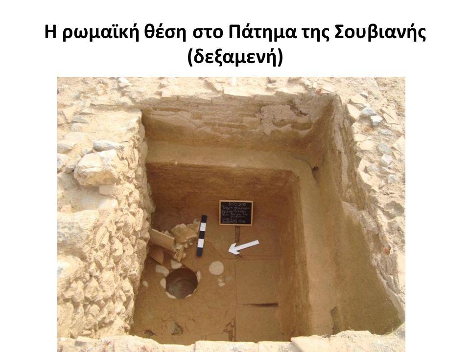 Η ρωμαϊκή θέση στο Πάτημα της Σουβιανής (δεξαμενή)