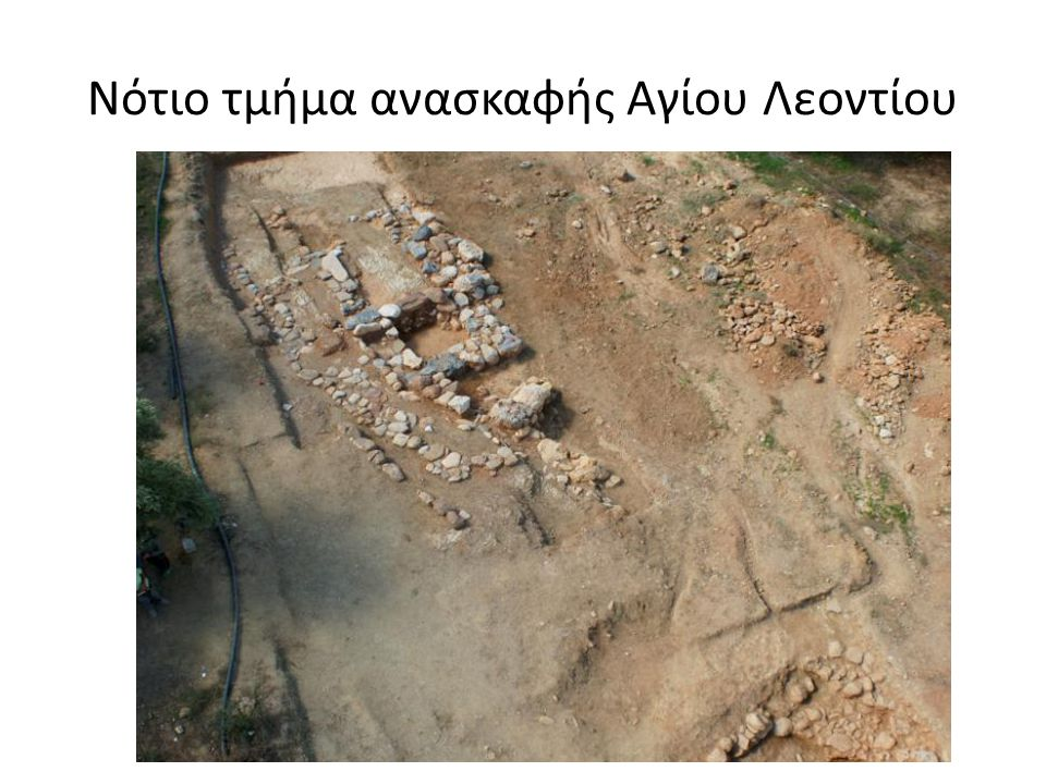 Τελική καταστροφή δεύτερης οικοδομικής φάσης χώρος 12