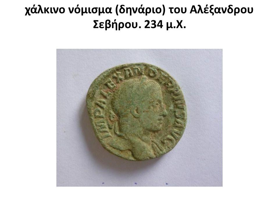 χάλκινο νόμισμα (δηνάριο) του Αλέξανδρου Σεβήρου. 234 μ.Χ.