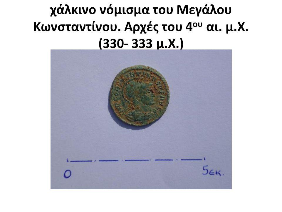 χάλκινο νόμισμα του Μεγάλου Κωνσταντίνου. Αρχές του 4 ου αι. μ.Χ. (330- 333 μ.Χ.)