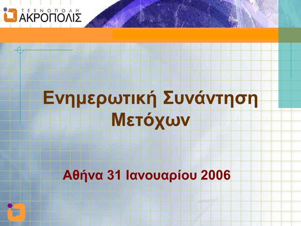Ενημερωτική Συνάντηση Μετόχων 31 Ιανουαρίου 2006 Προϋποθέσεις •Να «ξεφύγουμε» από τη γραφειοκρατία που ανεβάζει το κόστος του έργου και το χρόνο υλοποίησης του •Να υπάρξει πραγματική ζήτηση των 70.000 Τ.Μ από τους Μετόχους μας •Να μετακινηθούν οι επιχειρήσεις μας στην Τεχνόπολη για να δώσουν αξία στα υπόλοιπα Τ.Μ