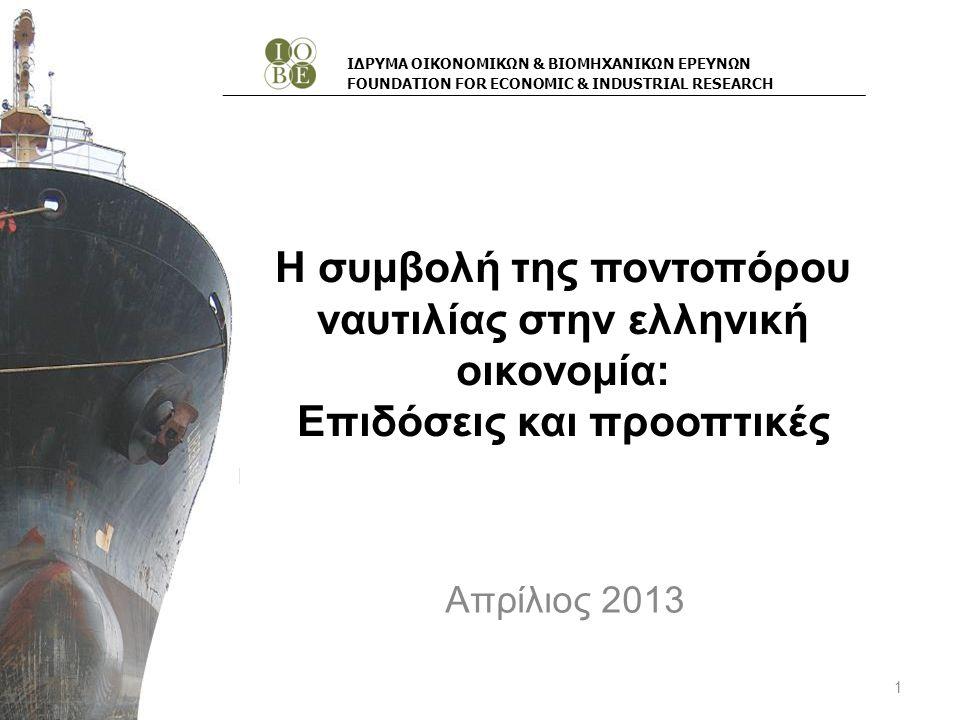 Απρίλιος 2013 Η συμβολή της ποντοπόρου ναυτιλίας στην ελληνική οικονομία: Επιδόσεις και προοπτικές ΙΔΡΥΜΑ ΟΙΚΟΝΟΜΙΚΩΝ & ΒΙΟΜΗΧΑΝΙΚΩΝ ΕΡΕΥΝΩΝ FOUNDATIO
