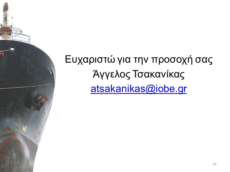 Ευχαριστώ για την προσοχή σας Άγγελος Τσακανίκας atsakanikas@iobe.gr 29