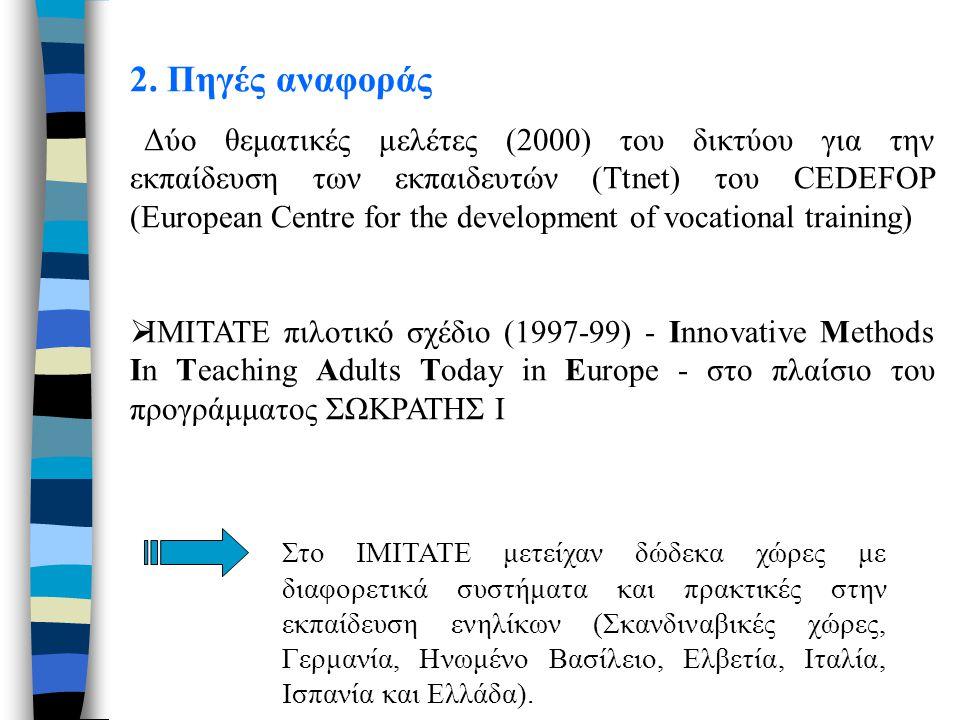 2. Πηγές αναφοράς Δύο θεματικές μελέτες (2000) του δικτύου για την εκπαίδευση των εκπαιδευτών (Ttnet) του CEDEFOP (European Centre for the development
