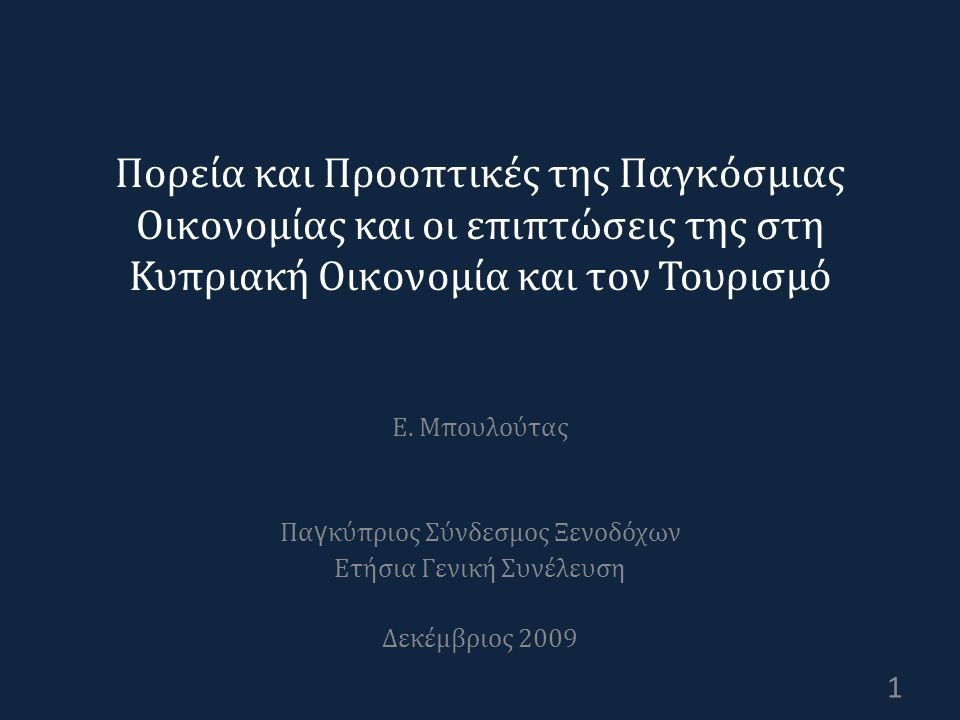 Πορεία και Προοπτικές της Παγκόσμιας Οικονομίας και οι επιπτώσεις της στη Κυπριακή Οικονομία και τον Τουρισμό Ε.