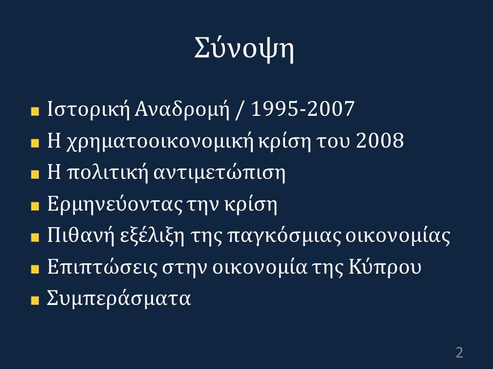 Σύνοψη Ιστορική Αναδρομή / 1995-2007 Η χρηματοοικονομική κρίση του 2008 Η πολιτική αντιμετώπιση Ερμηνεύοντας την κρίση Πιθανή εξέλιξη της παγκόσμιας οικονομίας Επιπτώσεις στην οικονομία της Κύπρου Συμπεράσματα 2