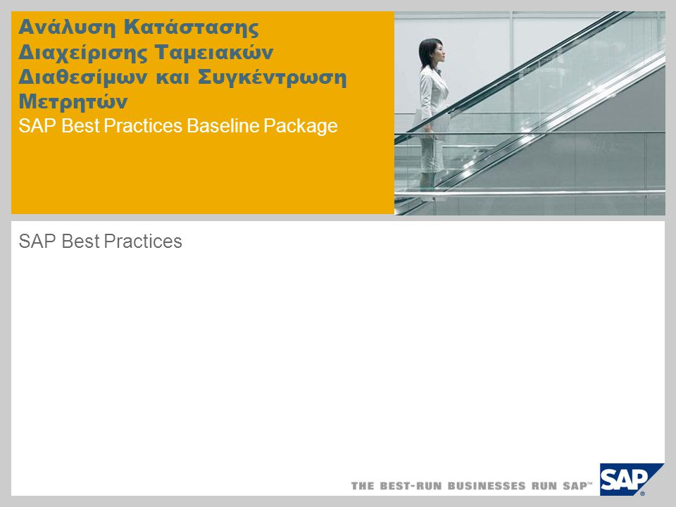 Ανάλυση Κατάστασης Διαχείρισης Ταμειακών Διαθεσίμων και Συγκέντρωση Μετρητών SAP Best Practices Baseline Package SAP Best Practices
