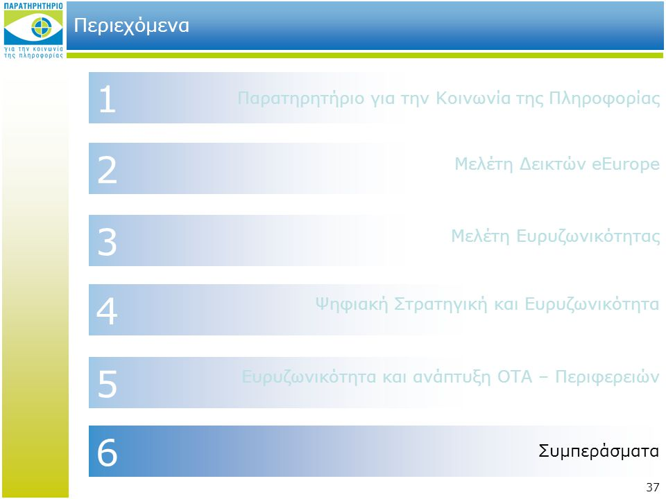 37 2 4 6 1 Περιεχόμενα Μελέτη Δεικτών eEurope Παρατηρητήριο για την Κοινωνία της Πληροφορίας Συμπεράσματα Ψηφιακή Στρατηγική και Ευρυζωνικότητα 3 Μελέ