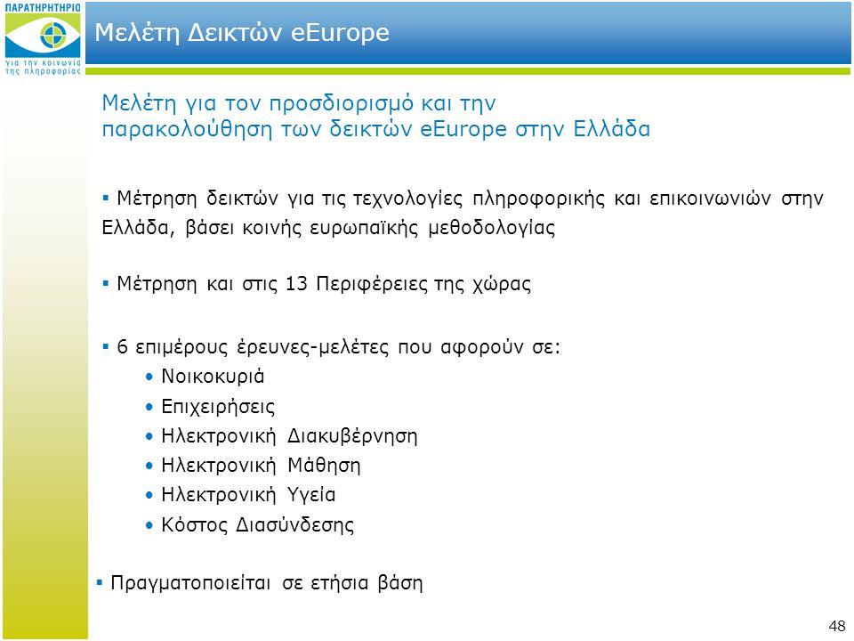 48 Μελέτη Δεικτών eEurope  Μέτρηση δεικτών για τις τεχνολογίες πληροφορικής και επικοινωνιών στην Ελλάδα, βάσει κοινής ευρωπαϊκής μεθοδολογίας Μελέτη