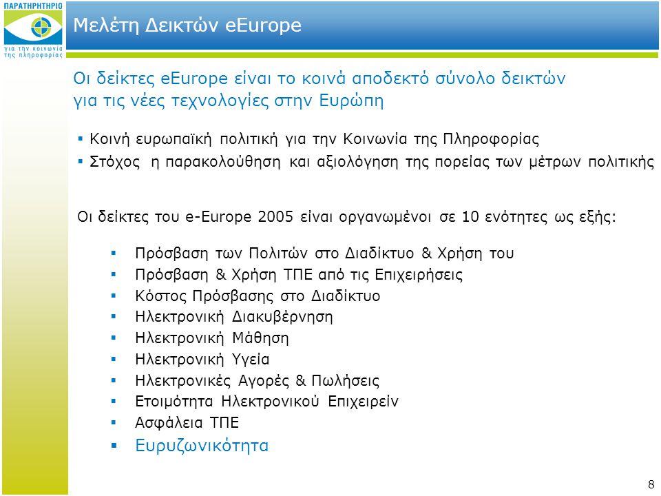 8 Μελέτη Δεικτών eEurope  Κοινή ευρωπαϊκή πολιτική για την Κοινωνία της Πληροφορίας  Στόχος η παρακολούθηση και αξιολόγηση της πορείας των μέτρων πο